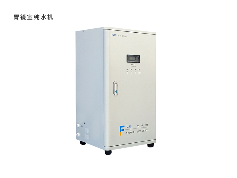 胃镜室纯水机-7